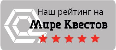 Отзывы на Квест в реальности Кабинет НКВД (Квестофрения)